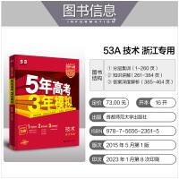 曲一线官方正品2021版 选修语文(外国小说欣赏)人教版RJ 5年高考3年模拟高中同步