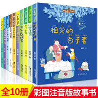 曹文轩拼音王国 全10册 拼音王国名家经典书系 小猫流浪记 祖父的白手套一年级必读经典书目注音版儿童读物7-10岁 一
