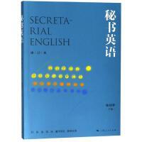 秘书英语(修订本) 上海人民出版社