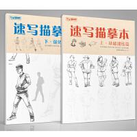 2019经典全集 速写描摹本上下2册 基础训练篇+强化提高篇 人物零基础美术书