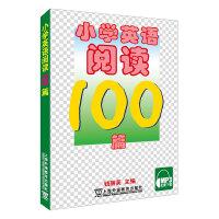 小学英语阅读100篇(含mp3下载)