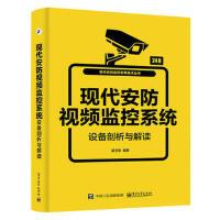[二手旧书9成新]丶现代安防视频监控系统设备剖析与解读雷玉堂著 9787121313165 电子工业出版社