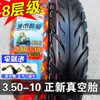 真空胎层电动踏板摩托车外胎14×3.5