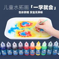 美乐水拓画套装浮水画颜料儿童无毒水洗手指画水彩画画工具湿拓画