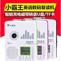 小霸王数码学生英语复读机英语磁带机学习机MP3录音机可插卡U盘TF卡磁带转录随身听