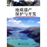 地质遗产保护与开发