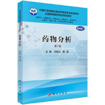 药物分析(案例版,第2版)(供药学类专业用)
