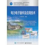 电力电子器件及应用技术