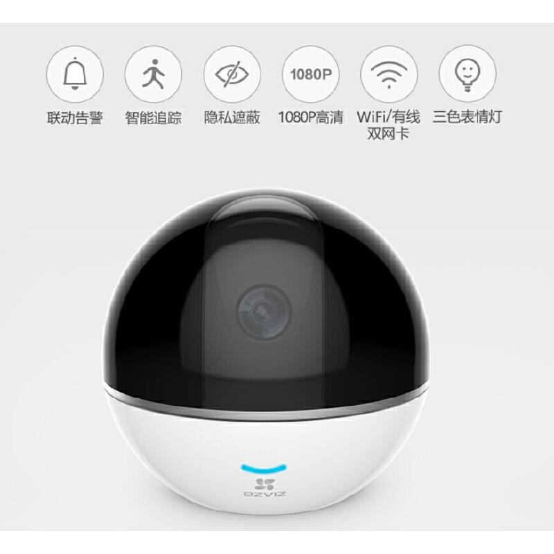 家用云台智能高清无线网络监控摄像头机