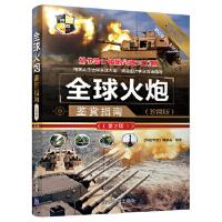 世界武器鉴赏系列:全球火炮鉴赏指南(珍藏版)(第2版) 9787302509578