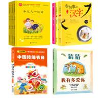 正版 和大人一起读 有故事的汉字 中国传统节日故事一年级上课外阅读4册快乐读书吧丛书套装小学生必读经典书目班主任推荐4