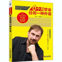 6个月学会任何一种外语 机械工业出版社