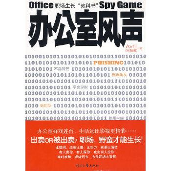 办公室风声(pdf+txt+epub+azw3+mobi电子书在线阅读下载)