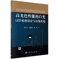 高光色性能的白光LED光谱设计与封装优化