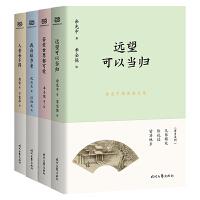 """余光中、丰子恺、沈从文、老舍""""吾乡""""系列散文集【全四册】"""