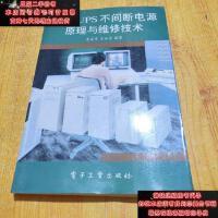 【二手旧书9成新】新型UPS不间断电源原理与维修技术9787207095985