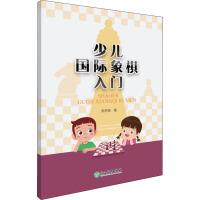 少儿国际象棋入门 浙江教育出版社