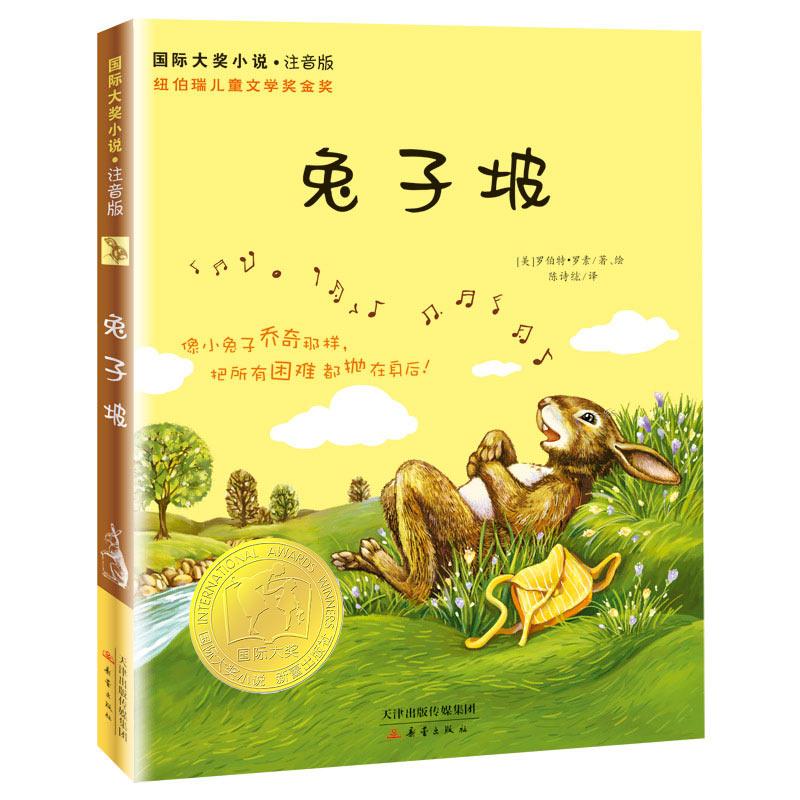 国际大奖小说·注音版--兔子坡荣获1945年纽伯瑞儿童文学奖金奖,深刻描写人和动物间的友爱和对立,和谐相处的重要性。像小兔子乔奇那样,把所有困难都抛在身后!