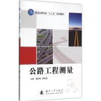 公路工程测量 杨学锋,索俊锋 主编