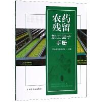 农药残留加工因子手册 编者:季颖,李富根,刘丰茂,穆兰 9787109235458
