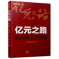 [二手旧书9成新]亿元之路――股市赚上100倍孙成钢 9787502843045 地震出版社