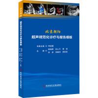 北京朝阳超声规范化诊疗与报告模板 科学技术文献出版社