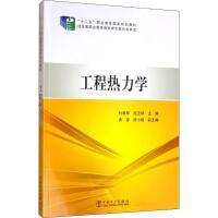 工程热力学 中国电力出版社