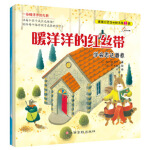 暖暖心灵成长绘本:第1辑(共3册) 9787549333653