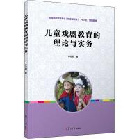 儿童戏剧教育的理论与实务 复旦大学出版社