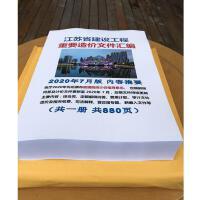 正版包邮 包邮 江苏省建设工程重要造价文件汇编 定额解释 2020年9月版 江苏*工程收费标准0G10g