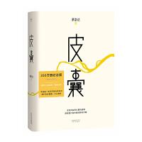 皮囊 天津人民出版社 蔡崇达,果麦文化 出品新华书店正版图书