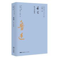 希望/鲁迅著作分类全编 广东人民出版社有限公司