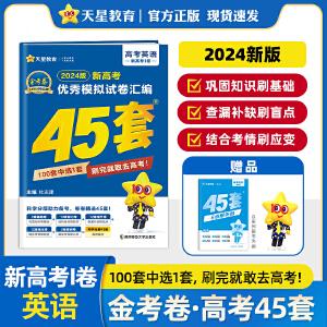 山东新高考模拟卷汇编45套英语 2021版
