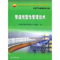 中国石油天然气集团公司统编培训教材 管道完整性管理技术