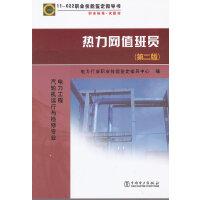 11―022 职业技能鉴定指导书 职业标准?试题库 热力网值班员(第二版)