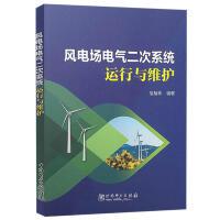 风电场电气二次系统运行与维护