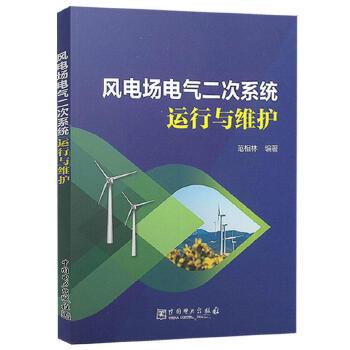 风电场电气二次系统运行与维护 对风电场电气二次系统的运维进行讲解,贴近生产实际,更加实用。