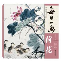 每日一画――中国画技法?荷花