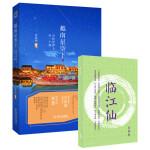 越南星空下+临江仙主题笔记本(套装共2册)