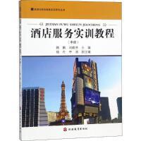 酒店服务实训教程中级 旅游教育出版社