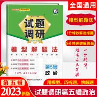 天星教育2020试题调研第五辑政治第5辑2020MOOK系列第5期政治模型解题法新课标