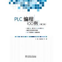 PLC编程100例(第二版)