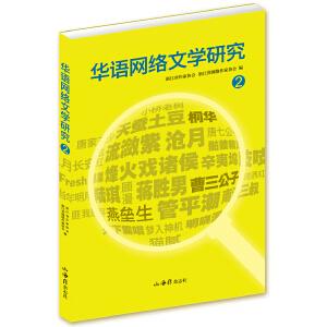 华语网络文学研究