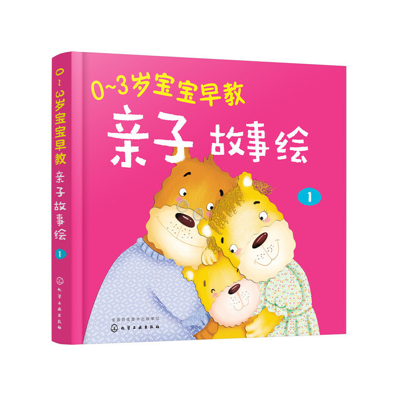 0~3岁宝宝早教亲子故事绘.1 0~3岁宝宝早教亲子故事绘.1——用温馨的故事给孩子启蒙,从小培养阅读兴趣,促进亲子沟通交流!