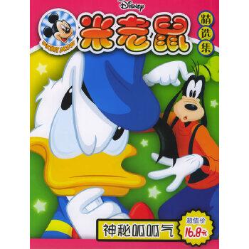 米老鼠精选集:神秘呱呱气(赠送米老鼠书签)