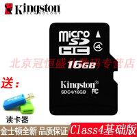【支持礼品卡+送读卡器】金士顿 TF卡 16G Class4 闪存卡 16GB 手机卡 Micro SD卡 平板电脑