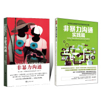 正版 包邮 非暴力沟通+实践版 共2册 马歇尔卢森堡 心灵励志 此书入选香港大学推荐的50本必读书籍 华夏出版社 正版书籍