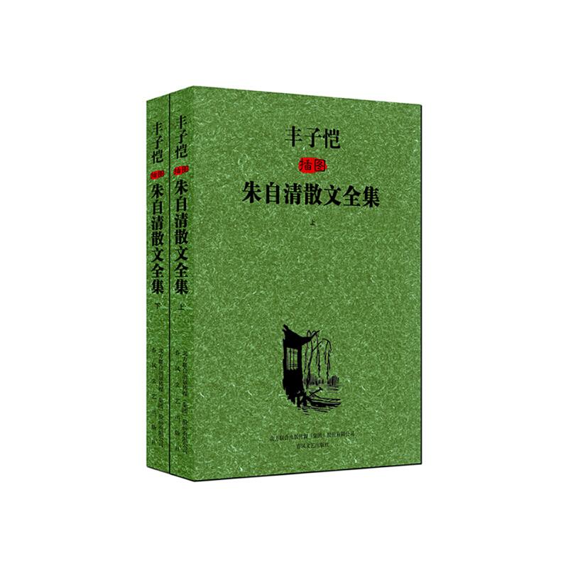 丰子恺插图朱自清散文全集