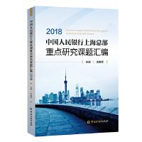 中国人民银行上海总部重点研究课题汇编2018