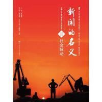 【旧书二手书九成新】 新闻的名义Ⅱ 9787300260228 中国人民大学出版社